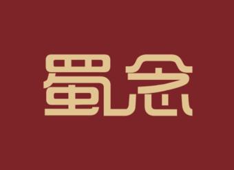 31-V106 蜀念
