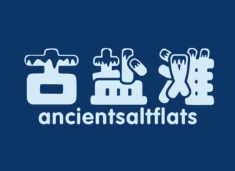 31-V112 古盐滩 ANCIENTSALTFLATS