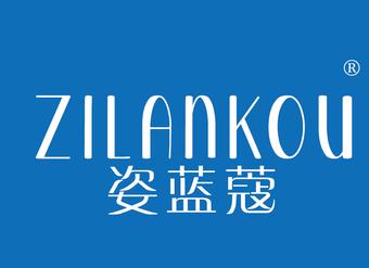 03-VZ922 姿蓝蔻