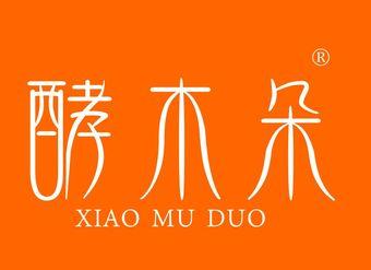 05-V751 酵木朵 XIAO MU DUO