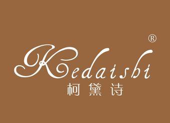 03-V901 柯黛诗 KEDAISBI
