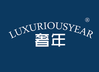 29-V876 奢年 LUXURIOUSYEAR