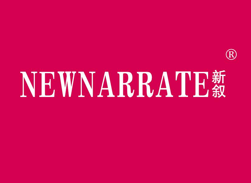 新叙 NEWNARRATE