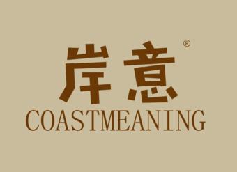 30-V1054 岸意 COASTMEANING