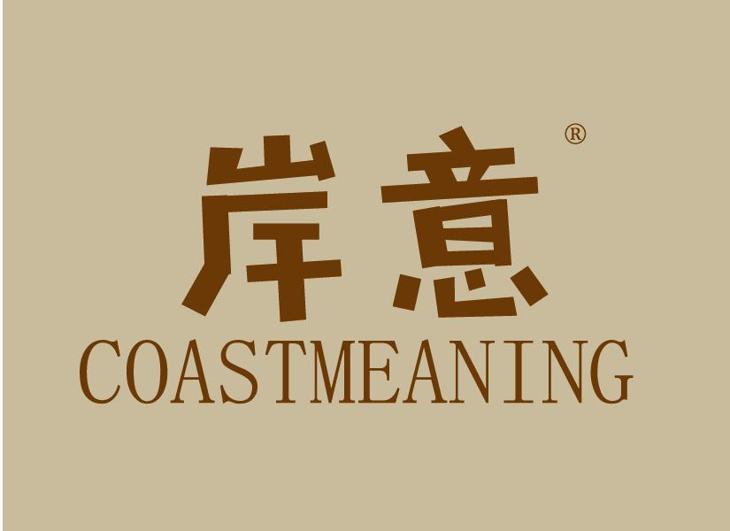 岸意 COASTMEANING