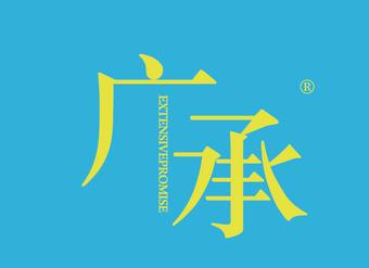 25-V3512 广承 EXTENSIVERPROMISE