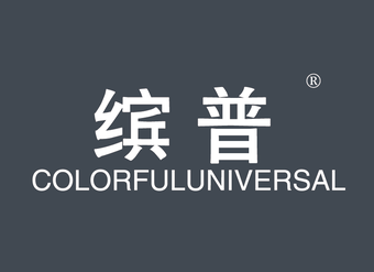32-V267 缤普 COLORFULUNIVERSAL