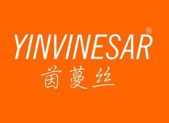 05-V563 茵蔓丝 YINVINESAR