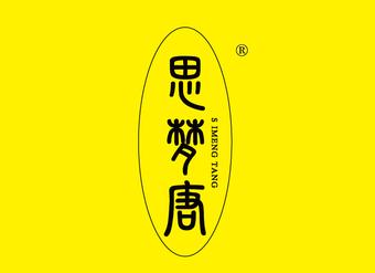 24-V302 思夢唐 SIMENGTANG