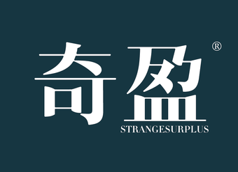 36-V057 奇盈 STRANGESURPLUS
