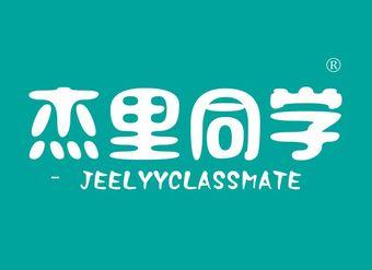 25-V3520 杰里同学 JEELYYCLASSMATE
