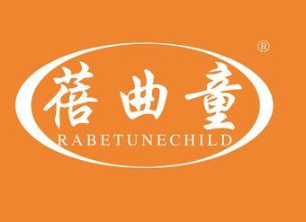 35-VZ261 蓓曲童 RABETUNECHILD