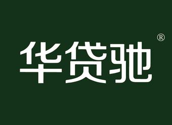 36-VZ062 华贷驰