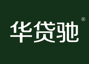 36-V062 华贷驰