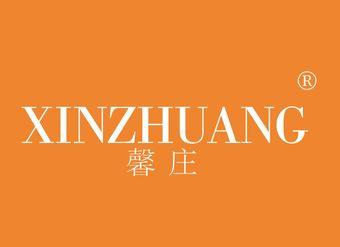 24-VZ293 馨庄