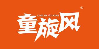 09-VZ1159 童旋风 CHILDCYZCLONE