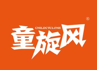 09-V1159 童旋风 CHILDCYCLONE