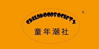 20-VZ884 童年潮社 CHILDHOODSOCIETYZ