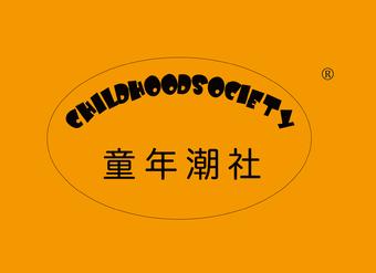 20-V884 童年潮社