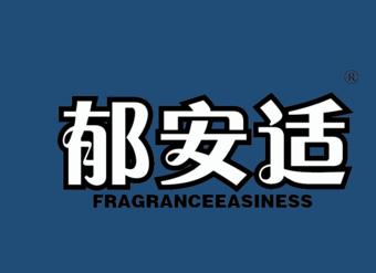 03-V959 郁安适 FRAGRANCEEASINESS