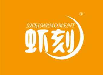 31-V296 虾刻 SHRIMPMOMENT