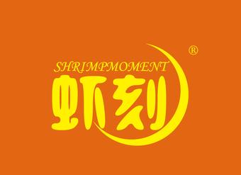 29-VZ925 虾刻 SHRIMPMOMENT