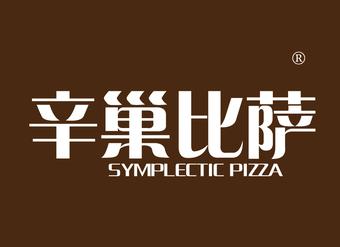 43-V898 辛巢比萨 SYMPLECTIC PIZZA