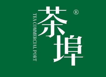 43-VZ874 茶埠 TEA COMMERCIAL PORT