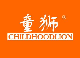 20-VZ888 童狮 CHILDHOODLION