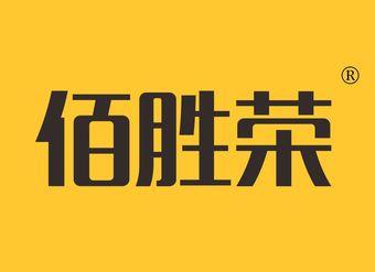 36-V073 佰胜荣