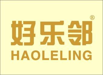 32-V073 好乐邻 HAOLELING