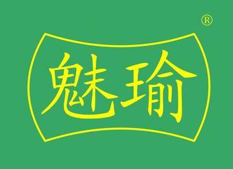 10-V514 魅瑜