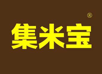 36-V079 集米宝