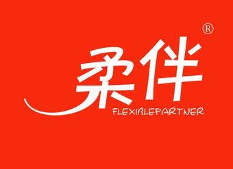 24-165485 柔伴 FLEXIBLEPARTNER