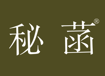 25-Y636 秘菡