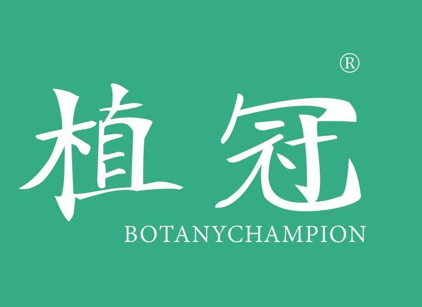 植冠 BOTANYCHAMPION