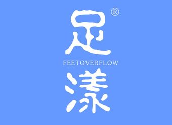 44-V203 足漾 FEETOVERFLOW