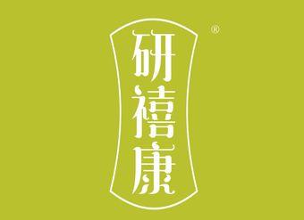 05-VZ632 研禧康