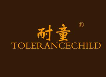 35-V403 耐童 TOLERANCECHILD