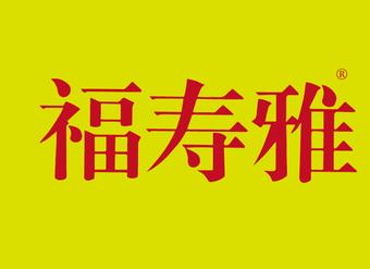43-VZ959 福寿雅