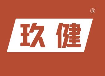 43-Y1138 玖健