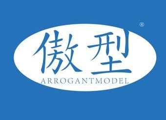 10-V529 傲型 ARROGANTMODEL