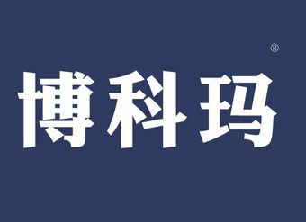 09-VZ1182 博科玛