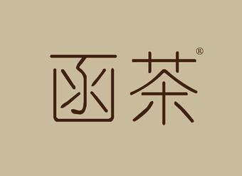 43-VZ962 函茶