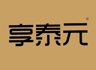 43-V963 享泰元