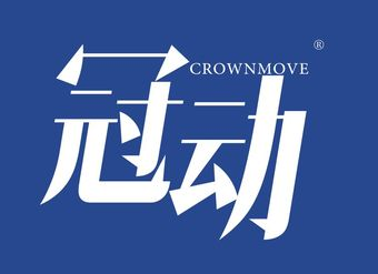 03-V990 冠动 CROWNMOVE