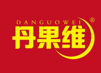 32-V337 丹果维