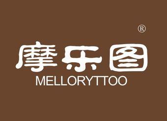 09-X1217 摩乐图 MELLORYZTTOO