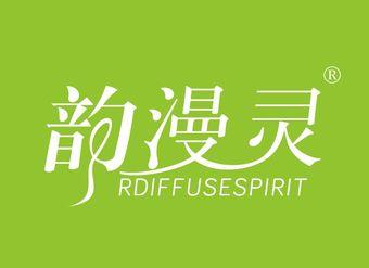 03-V1010 韵漫灵 RDIFFUSESPIRIT