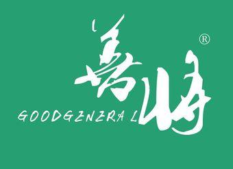 06-V281 善将 GOODGENERAL